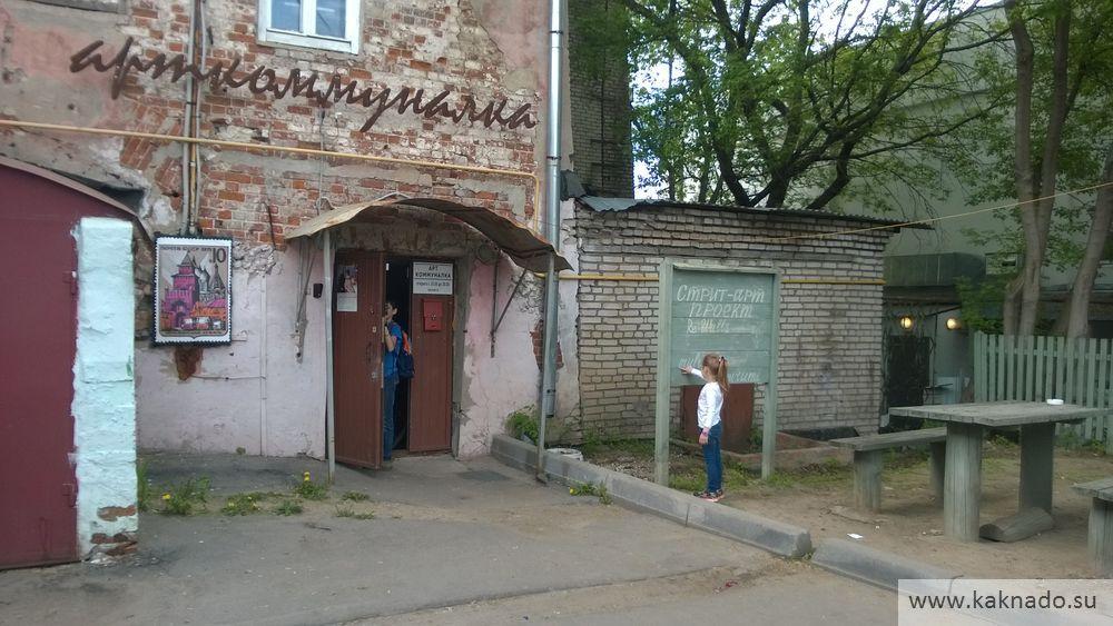 коломна_арткоммуналка_02