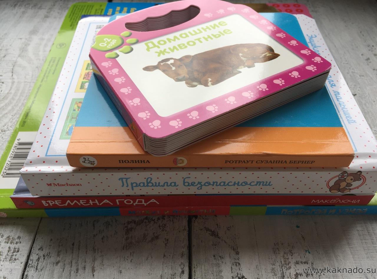 Книги для малышей_1