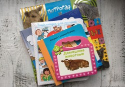 5 книг для чтения с ребенком 1-2 года