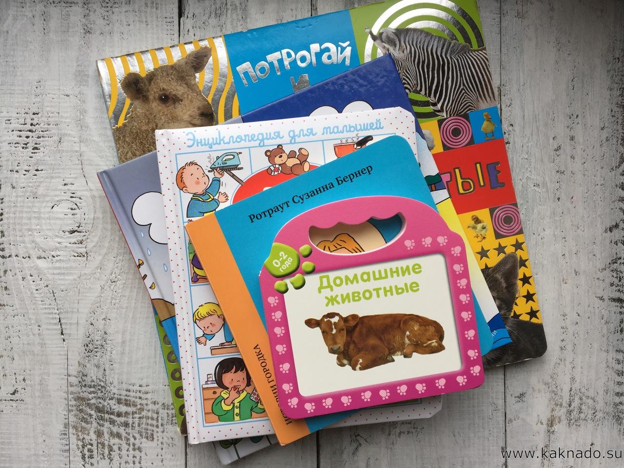 Книги для малышей_2
