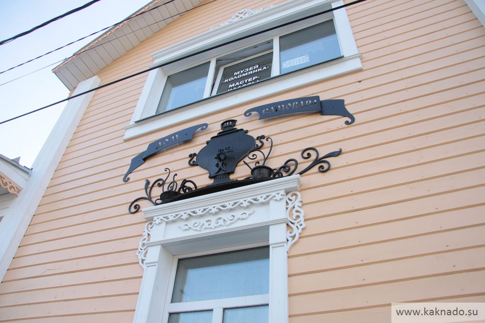 коломна дом самовара_24