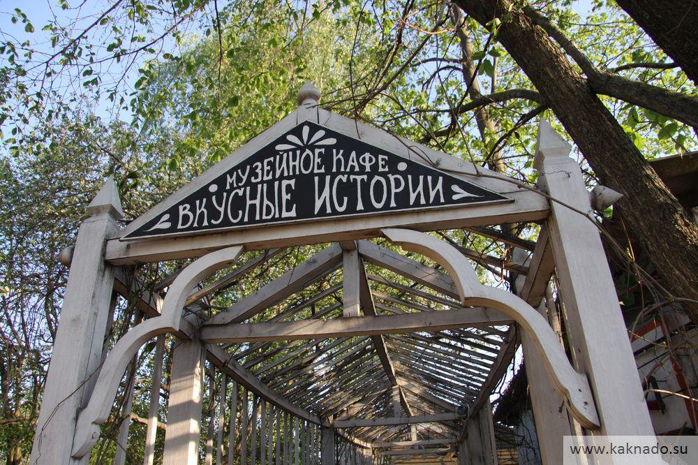 коломна музей пастилы_32