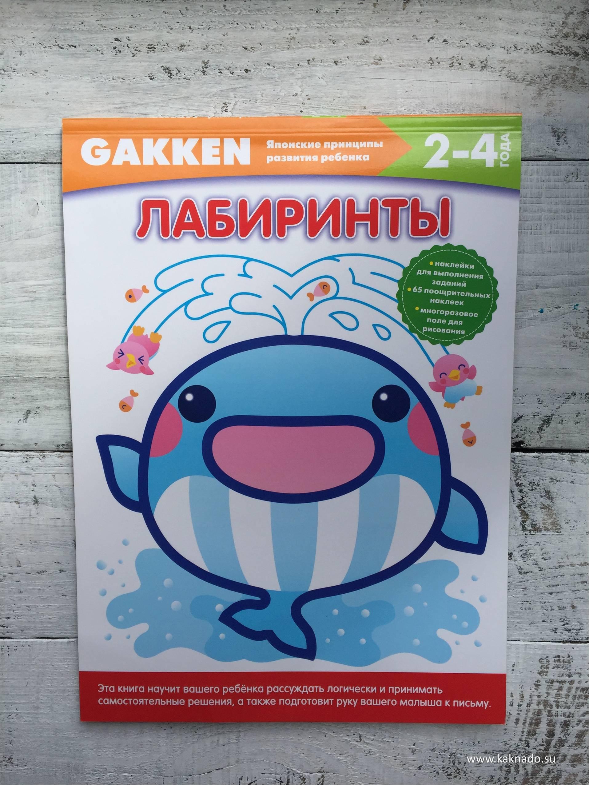 GAKKEN_10