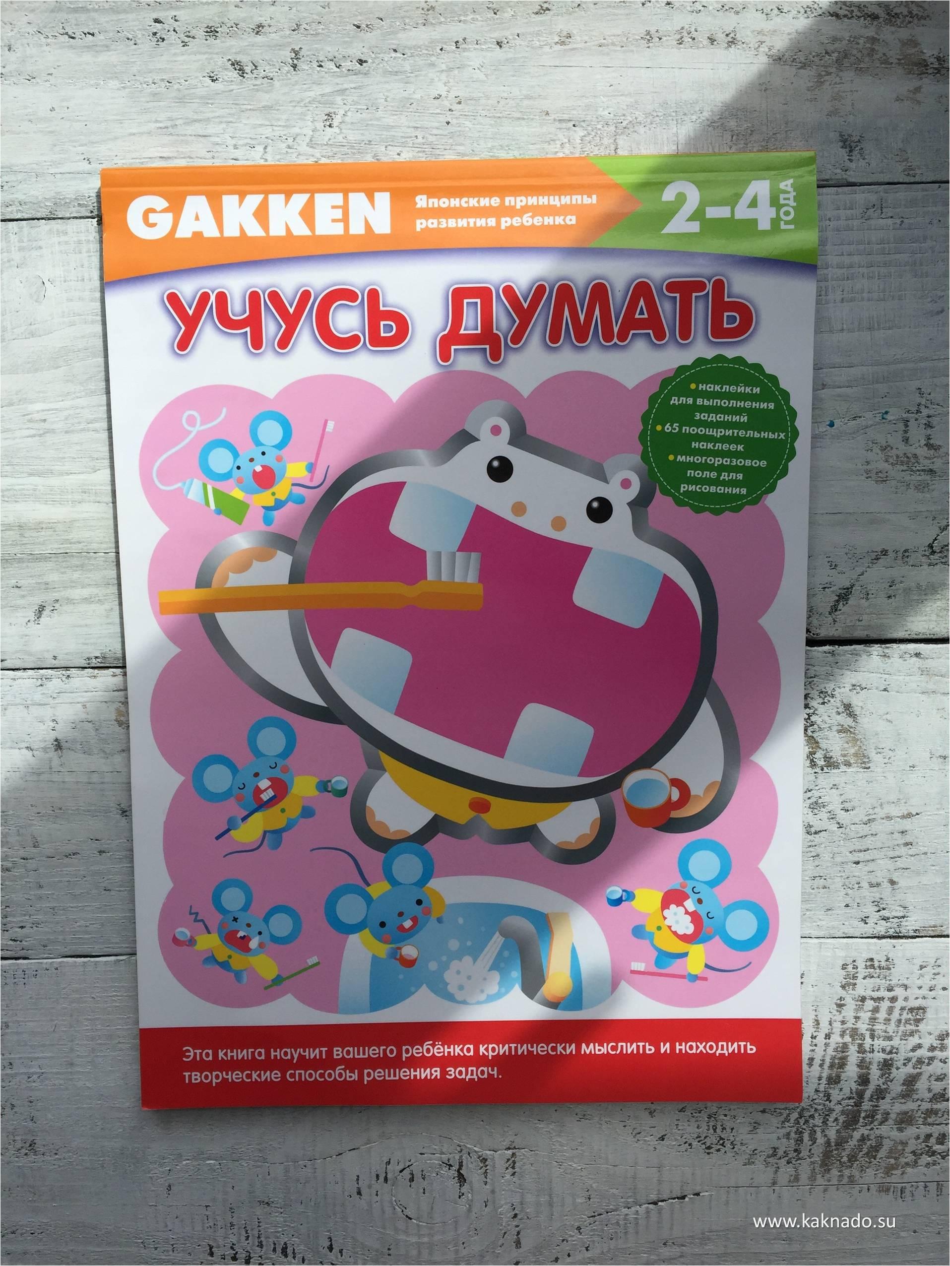 GAKKEN_8