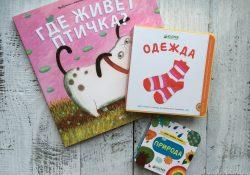Самые веселые книги издательства Clever для детей 1-2 лет