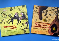 Книги о животных от МИФ