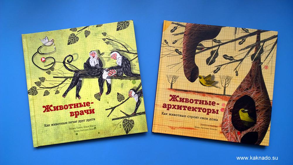 книги про животных