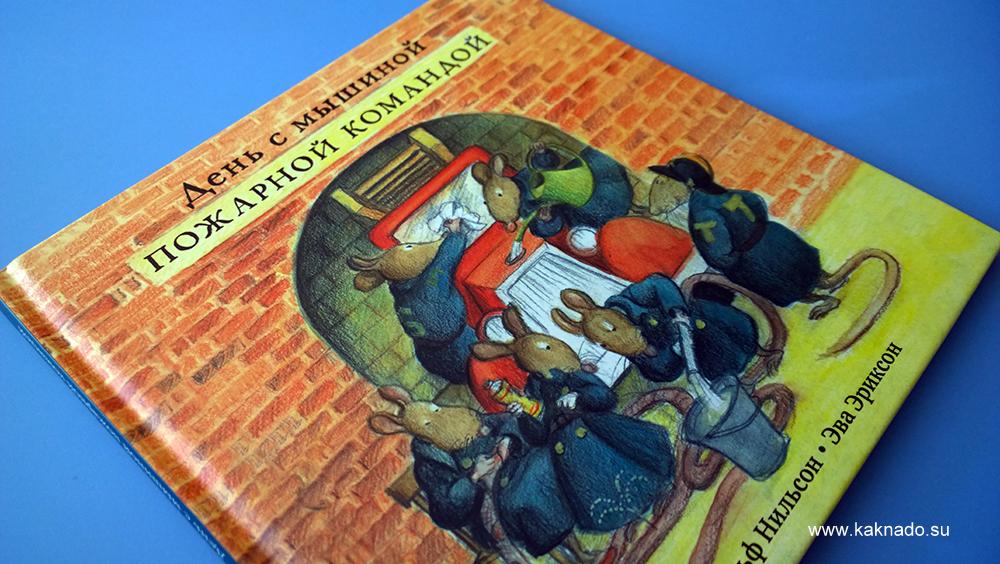 обложка пожарные