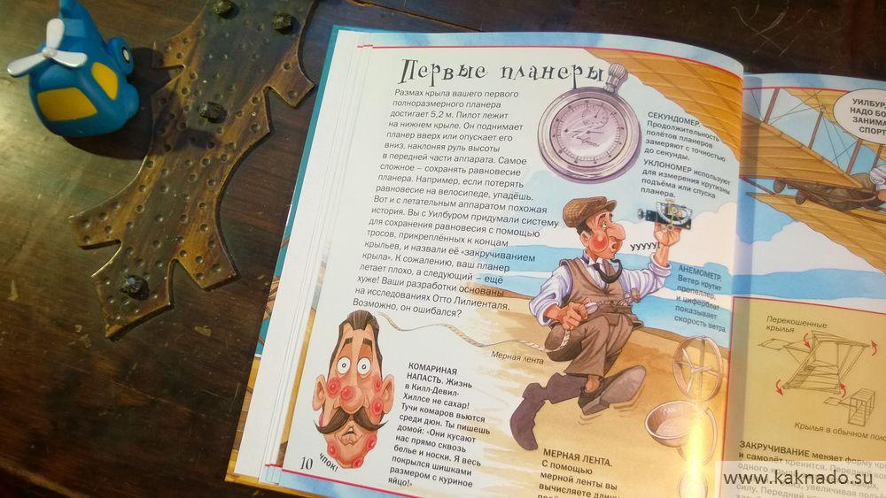 riskni-podnyatsya-v-nebo-na-pervom-samolete_12
