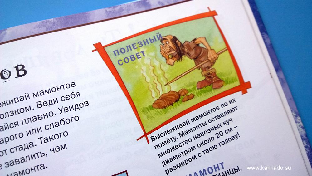 книга про мамонта