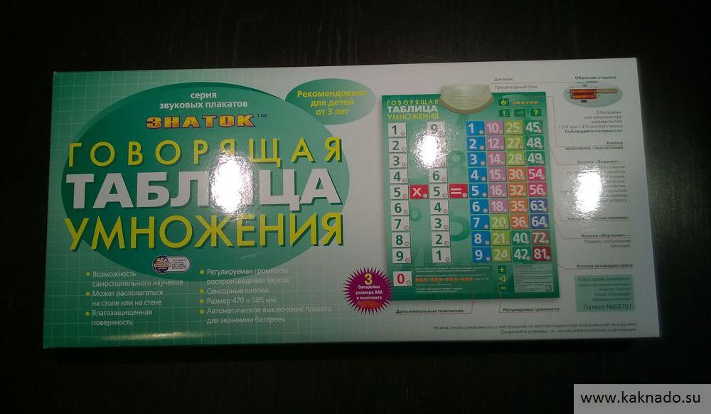 govoryashhaya-tablitsa-umnozheniya_06