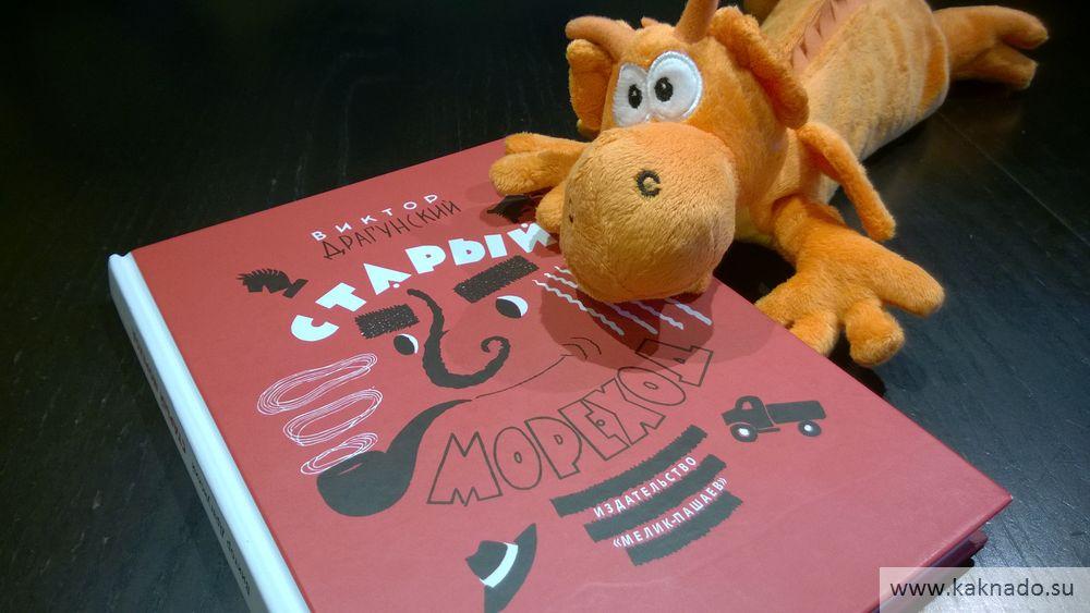 staryiy-morehod-dragunskiy