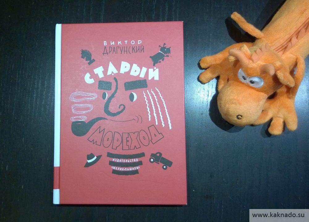 staryiy-morehod-dragunskiy20