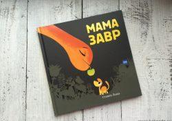 Книга про динозавров для детей 2-3 лет