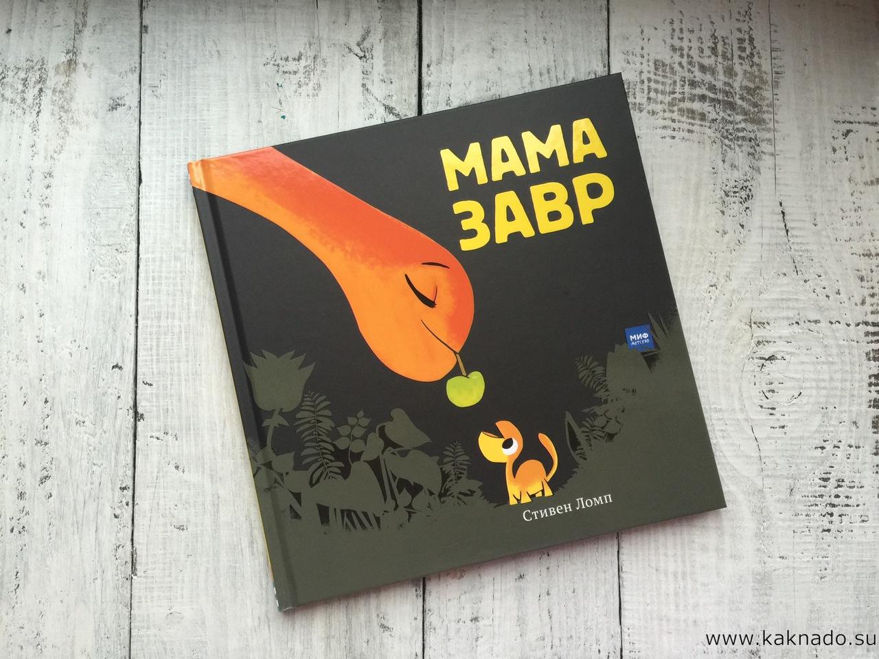 mamazavr-8
