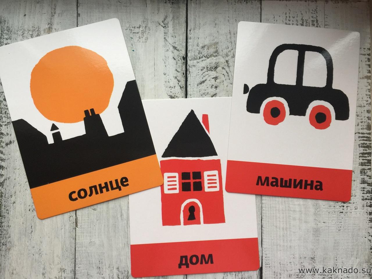 razvivayushhie-kartochki2