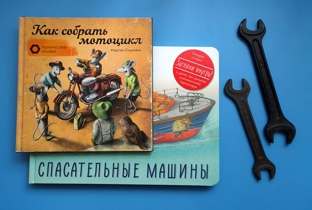 книги про транспорт для детей