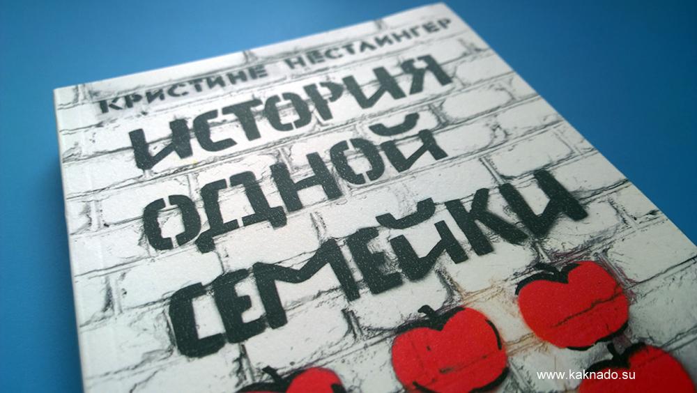 oblozhka-istoriya-semeyki