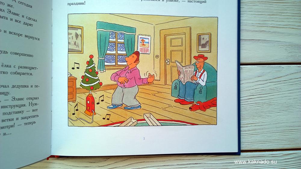 элвис и человек в красном пальто