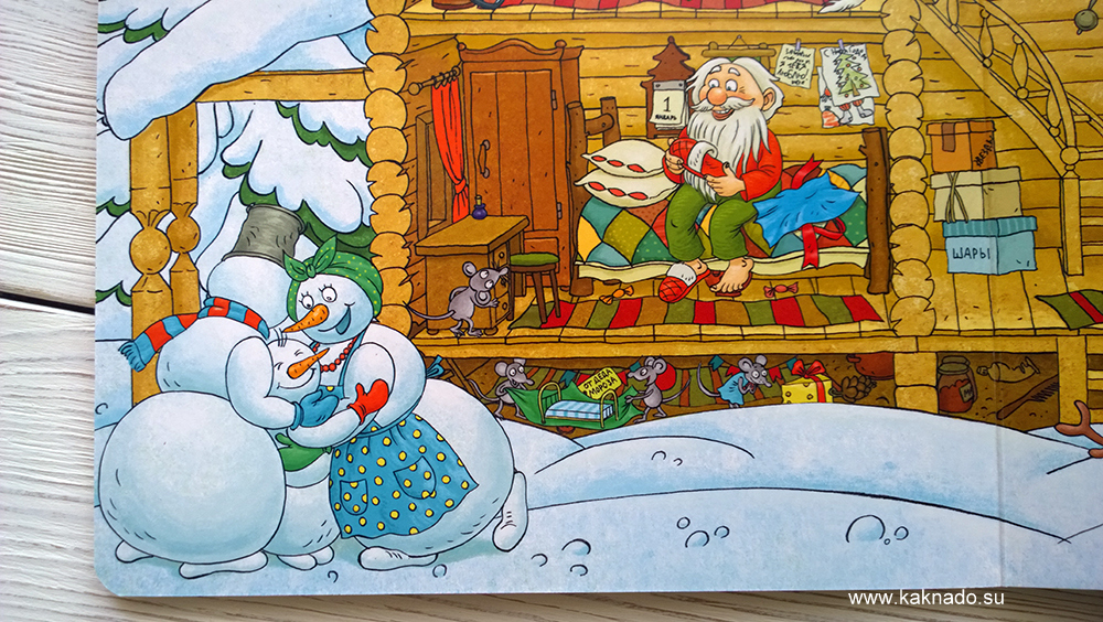 день деда мороза