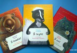 """Познавательная зоология от """"Альпина Паблишер"""": кот, скунс, вомбат"""