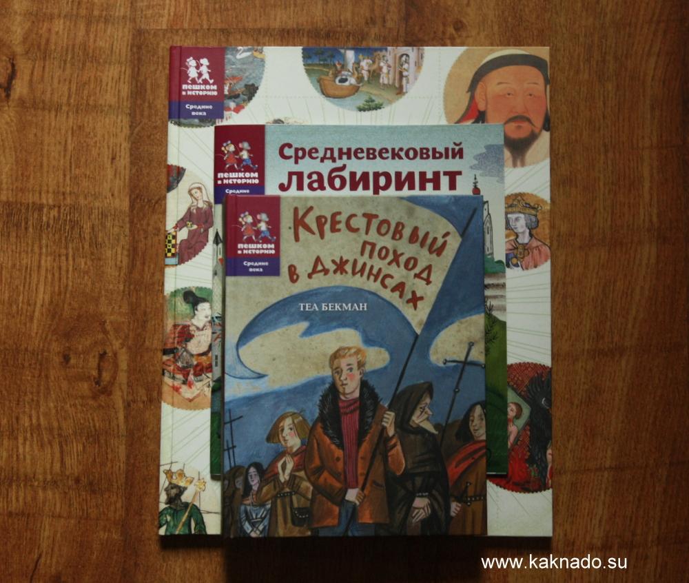 книги по истории средних веков