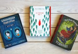 Книги для подростков от издательства «Карьера Пресс»