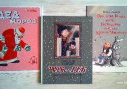 Зимние книжки от издательства «Мелик-Пашаев»