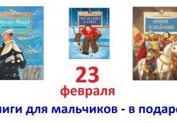 3 книги в подарок на 23 февраля