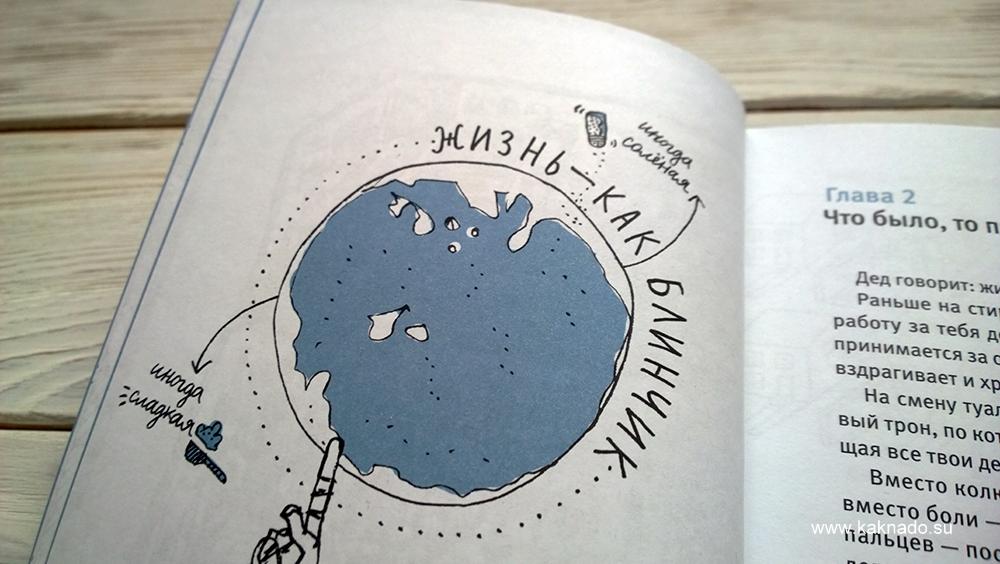 приключения маулины шмитт 4