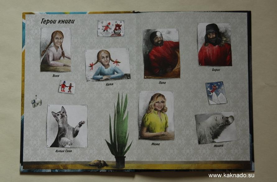 книги про северный полюс