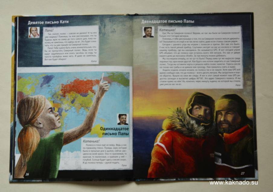 катя папа и северный полюс