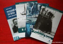 Библиотека полярных исследований от издательства Paulsen. Часть первая
