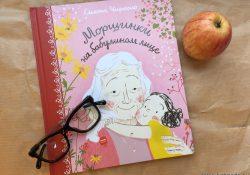 Трогательная книга об отношениях бабушки и внучки