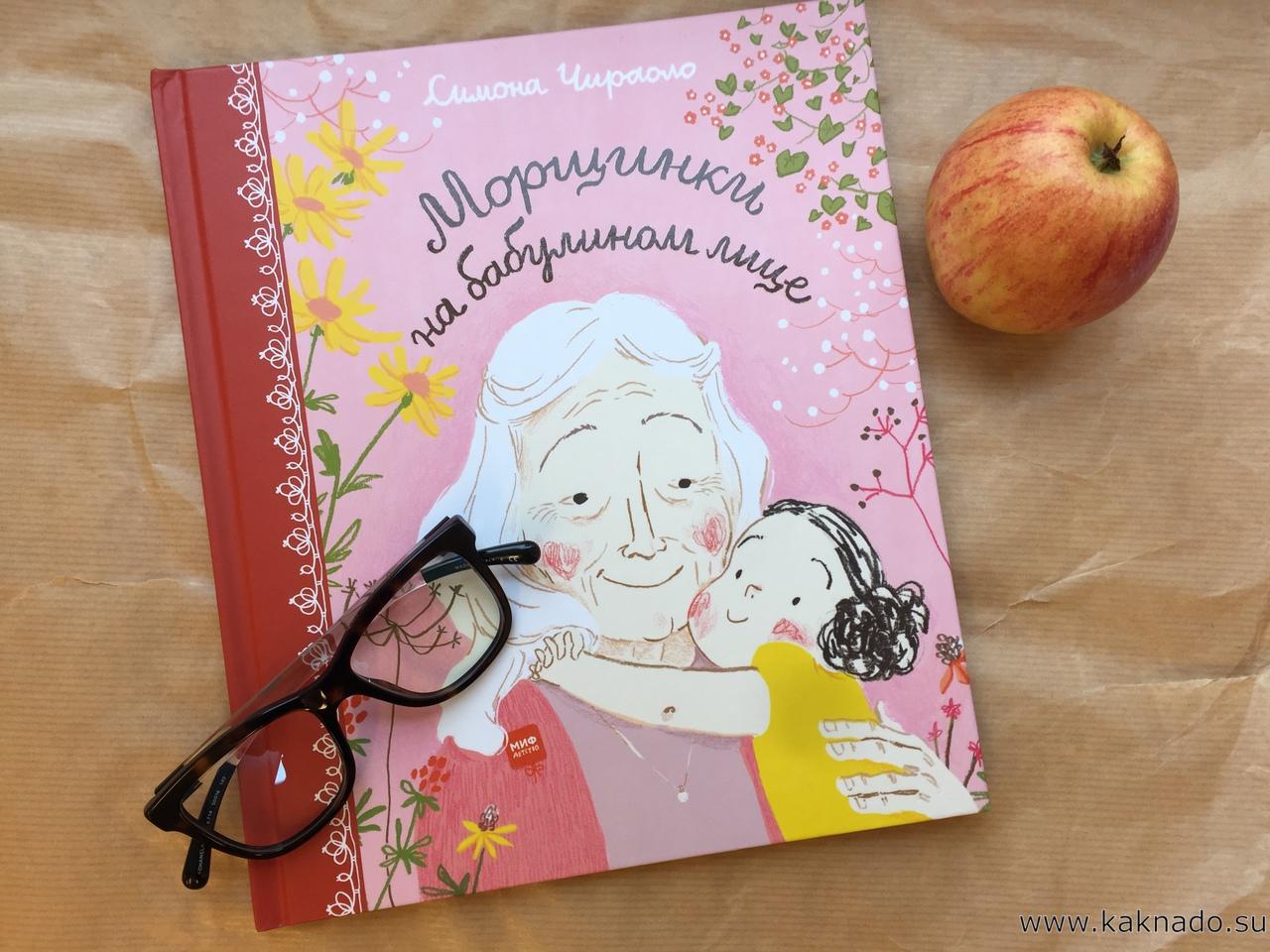 Трогательная книга про бабушку и внучку