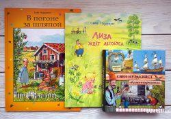 Книги Свена Нурдквиста от издательства «Белая ворона»
