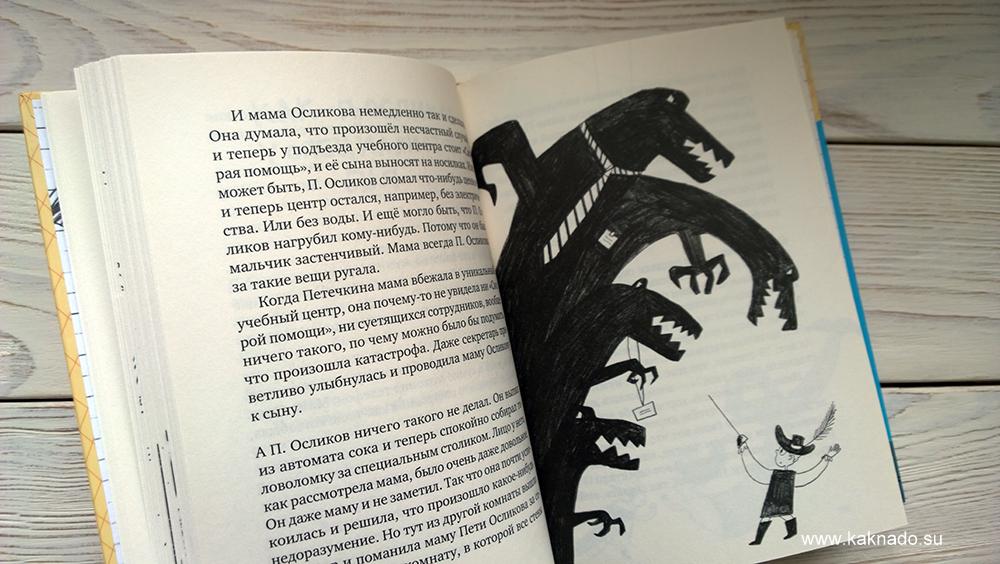 Приключения Осликова 3