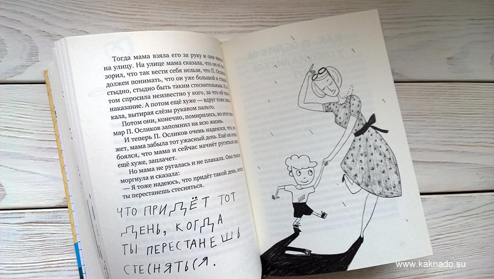 Приключения Осликова 4