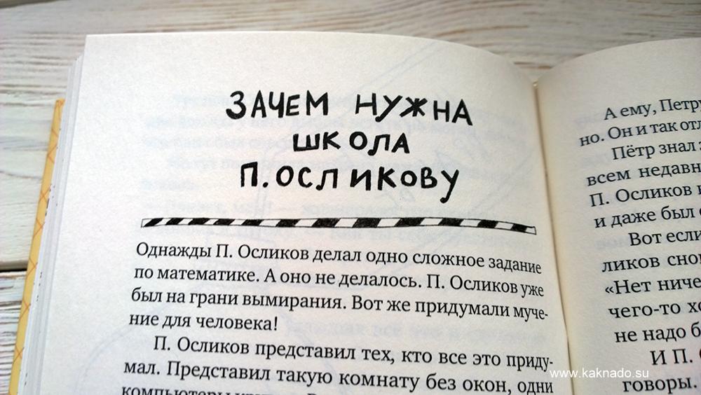 Приключения Осликова 5