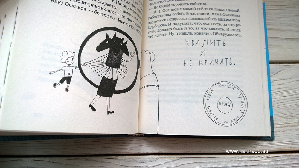 Приключения Осликова 6