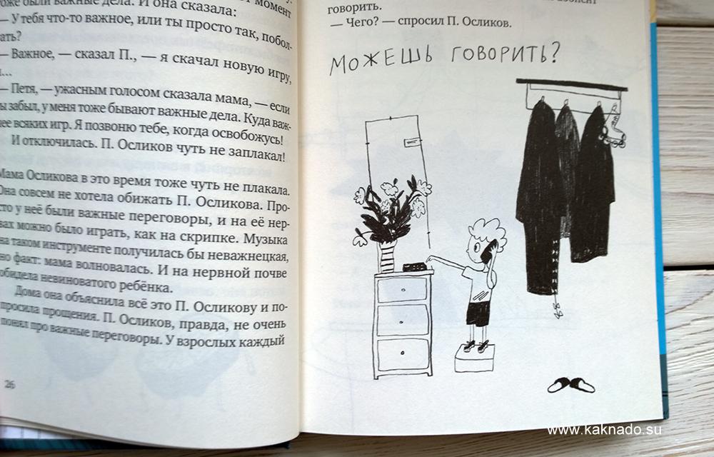 Приключения Осликова 7