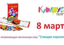 """Настольная игра """"Спящие королевы"""" в подарок на 8 марта"""