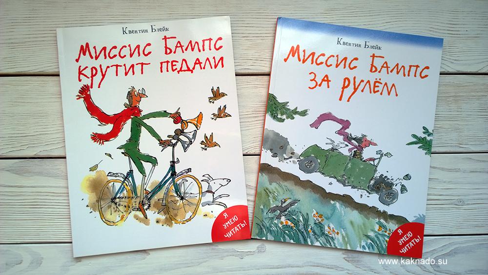 миссис бампс две книги