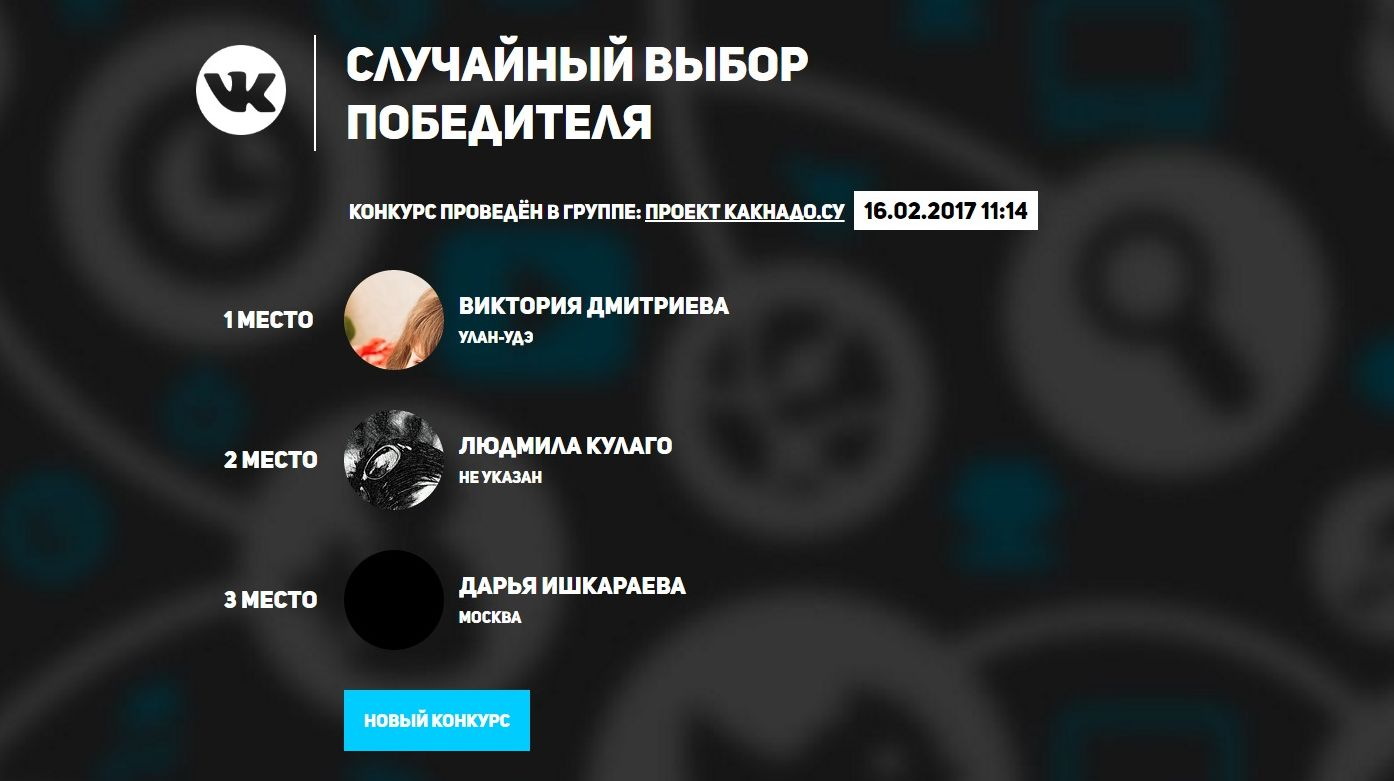 победители2