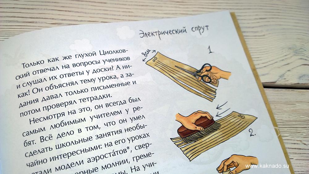 циолковский 3