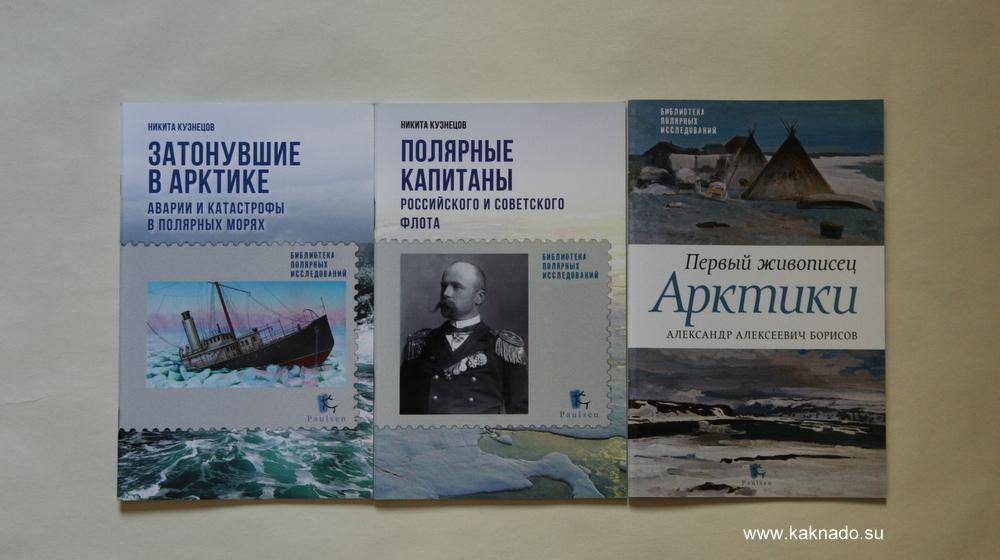 книги про арктику