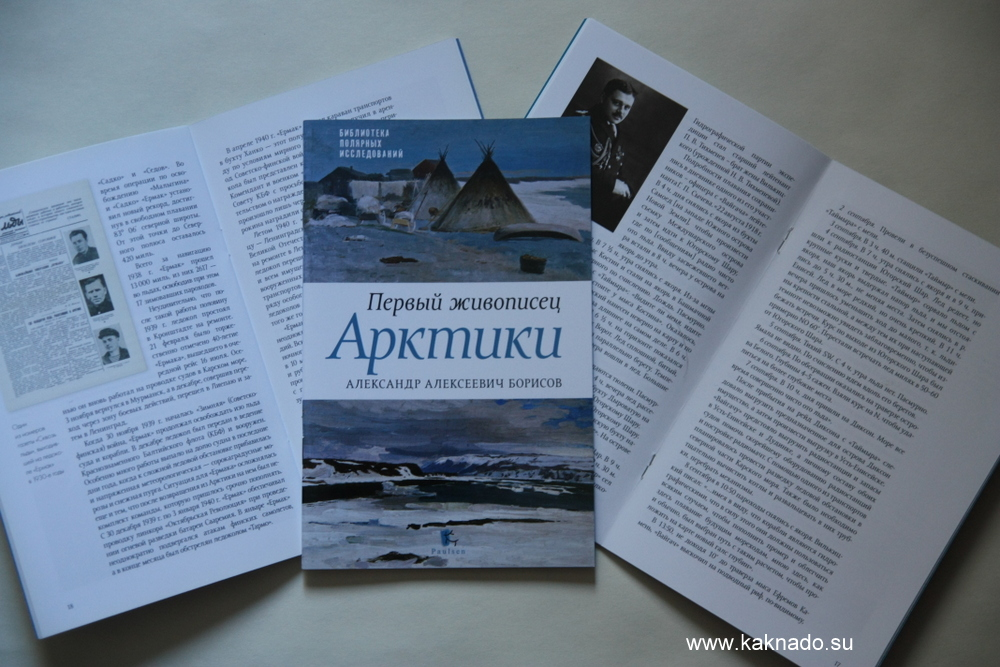 первый живописец арктики