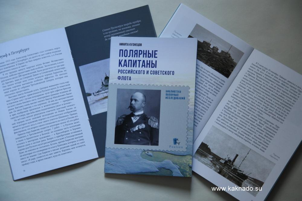 полярные капитаны
