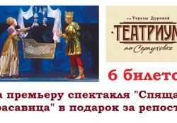 """6 билетов на премьеру """"Спящей красавицы"""" в Театриуме!"""
