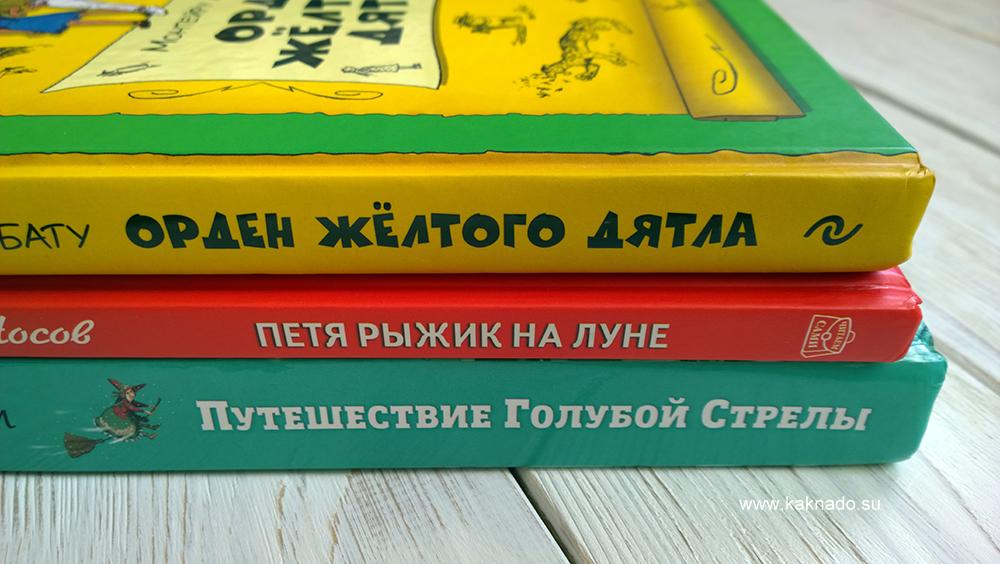 детская классика
